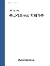 콘크리트구조 학회기준(2017)(개정판)(KCI M-18-006)