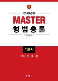 Master 형법총론 기본서(2018)