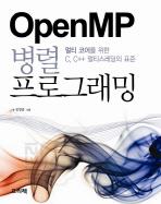 OPENMP 병렬 프로그래밍