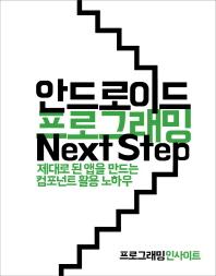 안드로이드 프로그래밍 Next Step(프로그래밍인사이트)