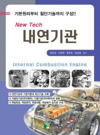 내연기관(New Tech)