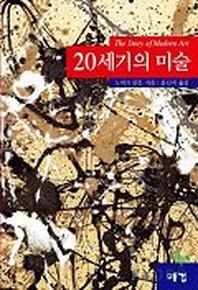 20세기의 미술(대)