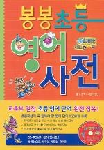 봉봉 초등 영어사전(CD1장포함)(봉봉 영어)