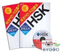 HSK 8급 모의고사 C타입(책2부, CD 1장, CASSETTE TAPE1개)