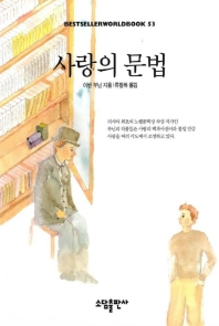 사랑의 문법(BESTSELLER WORLDBOOK 53)