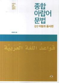 종합 아랍어 문법. 1: 어형과 품사편