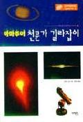 아마추어 천문가 길라잡이(교양과학시리즈 15)