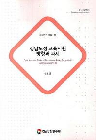 경남도정 교육지원 방향과 과제(중점연구 2012-19)