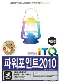 ITQ 파워포인트2010(2018)(특별판)(이공자)