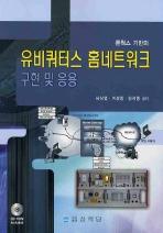 유비쿼터스 홈네트워크 구현 및 응용(론웍스 기반의)(CD1장포함)