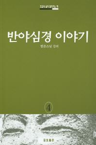 반야심경 이야기(조금씩 삶이 달라지는 책 4)