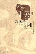 한국기공의 이론과 실제