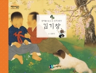 김기창(장애를 딛고 선 천재화가)(어린이 미술관)