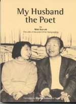 My Husband the Poet(Paperback)