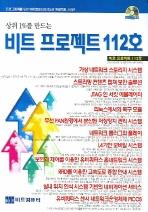 비트 프로젝트 112호 (CD1장포함)(CD1장포함)