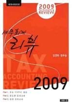 세무회계 리뷰(2009)