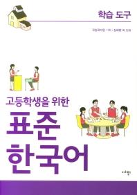 표준 한국어: 학습도구(고등학생을 위한)