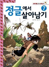 정글에서 살아남기. 7(서바이벌 만화 생태상식 7)(반양장)