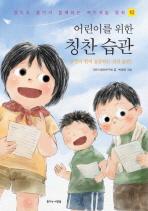 어린이를 위한 칭찬 습관(정직과 용기가 함께하는 자기계발 동화 10)