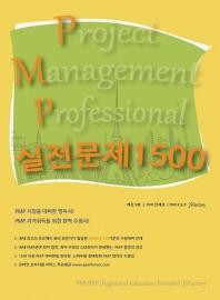PMP(Project Management Professional) 실전문제 1500