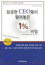 성공한 CEO들이 털어놓은 1% 비밀(CD1장포함)
