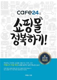cafe24로 쇼핑몰 정복하기!(2018)(개정판)