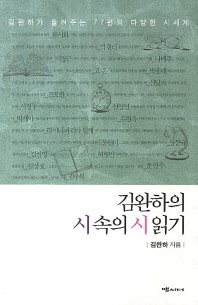김완하의 시속의 시 읽기