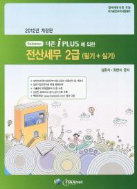 전산세무 2급(필기 실기)(2012)(더존 i PLUS에 의한)(개정판 2판)