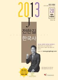 전한길 한국사 2.0배속(이론편)(2013)