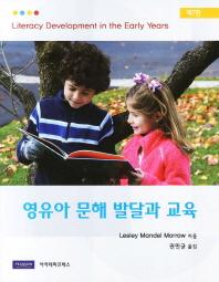 영유아 문해 발달과 교육. 7/E(7판)