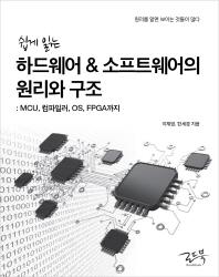 하드웨어 소프트웨어의 원리와 구조