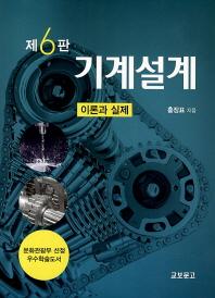기계설계 이론과 실제  ((2014년 6판 ,모서리 말림,슬쩍 체크 있슴.))