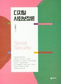 디지털 사회보장론
