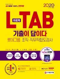 L-TAB 롯데그룹 조직 직무적합도검사 이공계(2020) #