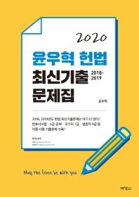윤우혁 헌법 최신 기출문제집(2020)