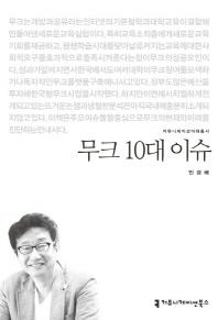 무크 10대 이슈(커뮤니케이션이해총서)