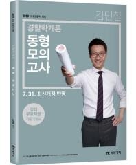 김민철 경찰학개론 동형모의고사(2019)