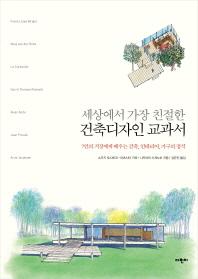 건축디자인 교과서(세상에서 가장 친절한)(양장본 HardCover)