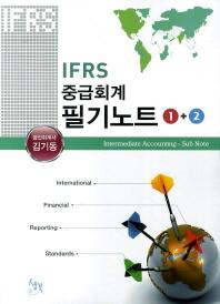 IFRS 중급회계 필기노트. 1+2