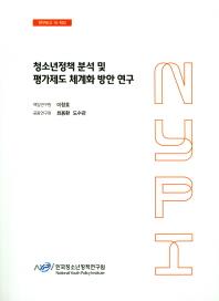 청소년정책 분석 및 평가제도 체계화 방안 연구(연구보고 16-R02)