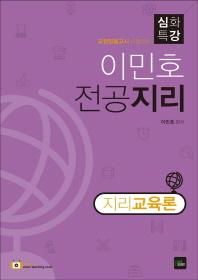 이민호 전공지리 심화특강: 지리교육론(2018)(2판)