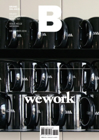 매거진 B(Magazine B) No.52: We Work(한글판)