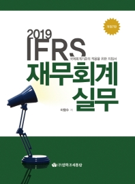 IFRS 재무회계실무(2019)