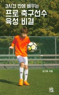 프로 축구선수 육성 비결(3시간 만에 배우는)