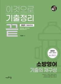 소방영어 기출의 재구성(2021)(이것으로 기출정리 끝)