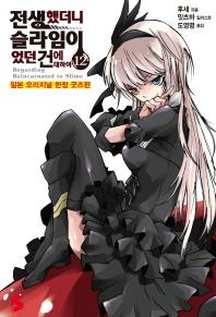 전생했더니 슬라임이었던 건에 대하여. 12(일본 오리지널 한정 굿즈판)(S노벨 플러스(S Novel +))