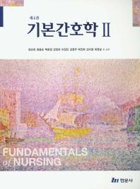 기본간호학. 2(4판)