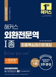 외환전문역 1종 최종핵심정리문제집(2021)(해커스)(개정판)