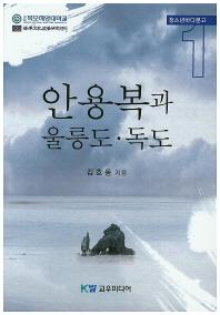 안용복과 울릉도 독도(청소년바다문고 1)