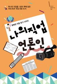 나의 직업 언론인(행복한 직업 찾기 시리즈)